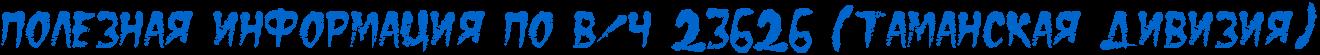 http://x-lines.ru/letters/i/cyrillicfancy/0323/0066CC/28/0/4nx7b8souxejmwrz4nq7brgoihopbggouzekjwr64nopb8go1dekpwra4nz1bwr94nxnbwr1f9ekqeb1gc5drptyfdekfwfo4n6pbcgozzeadwf44napdd3y4n4pbqgosmemtwfz4nhpdd3j.png
