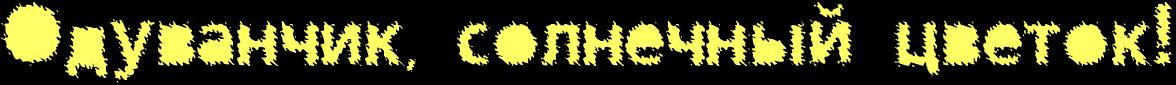 Одуванчик, солнечный цветок