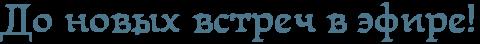 http://x-lines.ru/letters/i/cyrillicfancy/0536/4b768b/28/0/4nkpbxty4n67bxsosmeazwcfrdemfwcb4gbpdygoszeaqegoseopddqtouemtwcy4n41n.png