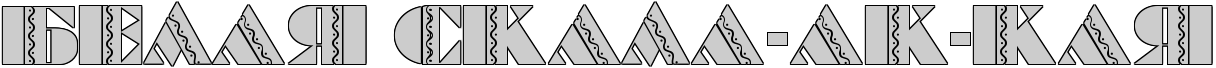 Белая скала-Ак-Кая