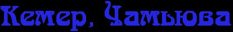 Кемер, Чамьюва