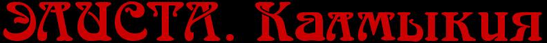 ЭЛИСТА. Калмыкия