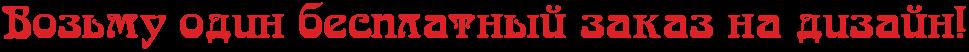 http://x-lines.ru/letters/i/cyrillicfancy/0574/dc2127/34/0/4njpbxsos9ea3wfh4gb1bwf64n4pbqgozwopbcqoszeadwf94n77bcgtomem5wcm4nh1bwfz4napbqsosdemqegozzemyegosuemtwfz4napbqqozwoo.png