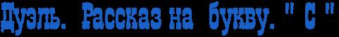http://x-lines.ru/letters/i/cyrillicfancy/0589/1861c9/38/0/4nkpdy6ttzemzwccfaonbwfy4napdyqto8emiwfo4n51bwf74nanyegos8ea8wf44n3pdy3qrytnbwfbryty.png