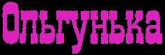 http://x-lines.ru/letters/i/cyrillicfancy/0589/dc21bc/60/0/4nxpbq6ttuem8wcd4n67ddgozmemy.png