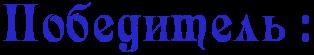 http://x-lines.ru/letters/i/cyrillicfancy/0739/2626c9/40/0/4nx7bxsos8emmwfw4nhpdysoszemzwccry7y.png
