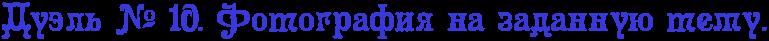 http://x-lines.ru/letters/i/cyrillicfancy/0777/3939db/26/0/4nkpdy6ttzemzwccrdtejftygranhegowuem7wcn4n9pbc6todembwcr4nhpdd3y4n67bcby4n57bcgosuembwf74n67dy6ttaopdysoszem3wcdfa.png