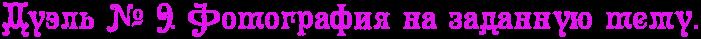 http://x-lines.ru/letters/i/cyrillicfancy/0777/e117ee/24/0/4nkpdy6ttzemzwccrdtejfty8rznbwfr4n9pdysoz5em8wcy4napdbgozdea6egozzemyegos9embwfw4napbxqozzea8wcqrdeafwfi4n6pdy3q.png