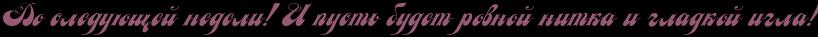 http://x-lines.ru/letters/i/cyrillicfancy/1111/975974/26/1/4nkpbxty4gy7bq6oszemjwcd4g8pdnqoszem1egozzemmwfw4n47bq6ozyo1bwrardem9wcd4gy7dysttoopbcqtoxemjwfi4gbnbwcy4n9pbcsozzem7wf3rdem5wfa4gbpbqsosyopbqby4n37bq6osdemjwf44n9pbqjy4nhpbc6ozxemyee.png