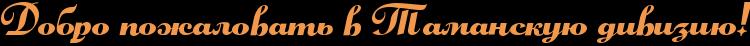 http://x-lines.ru/letters/i/cyrillicfancy/1241/F2984C/32/1/4nkpbxsos8eabwf6rdem9wf64n5pbcgozxem7wf14napdysttoopbcty4ntpbcgozuembwf74gy7bqstoxeahegosuemtwf14nhpbp6ozdeahee.png