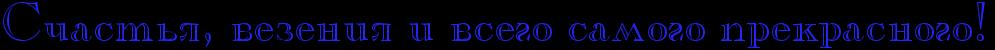 http://x-lines.ru/letters/i/cyrillicfancy/1369/2424f5/40/1/4no7db6osdeadwcn4ggpdd3crdemfwfi4n57bpqozzemtwcxrdemoegosmeadwfi4n37bxty4gy7bcgozuem7wfu4n9nbwf94gypbpqozmeabwfo4gy7bxqoz5em8wf6rr.png