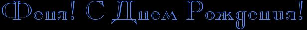 http://x-lines.ru/letters/i/cyrillicfancy/1369/5484ed/40/1/4n1pbpqozzea6ejy4no1bwrw4n67bpqozoopbegoz5empwfw4n47bxqozdea6ee.png