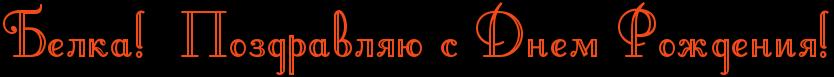 http://x-lines.ru/letters/i/cyrillicfancy/1371/f24b18/60/1/4ne7bpqozxemiwforronbwr94n9pbp6osueabwfo4n3pbq6tt9eahegtoropbfgozzemmwfhrdekbwf64n5pbpgoszem5wfa4g81n.png