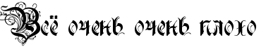 http://x-lines.ru/letters/i/cyrillicgothic/0371/000000/30/0/4njpdyqt1ropbxsto9emmwf74ggnbwf64gd7bpqozzeaaegoz9emzwf64gn7bxo.png
