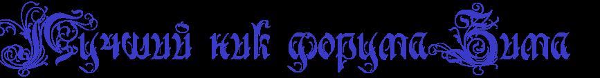 http://x-lines.ru/letters/i/cyrillicgothic/0371/3b3bc9/52/0/4np7dy6to9eatwfa4nh1bwf74nhpbqty4gnpbxstodea8wfh4nanbwrz4nhpbxgosy.png