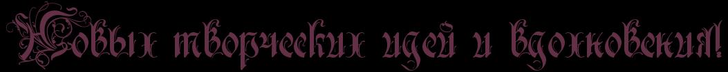 http://x-lines.ru/letters/i/cyrillicgothic/0371/643047/50/1/4nq7bxsosmeazwcfrdeafwf14n9pdygto9emmwcb4n7pbqgtowopbqgosuemmwf3rdemoegosmemjwf64gn7bxqoz5emfwfi4n67bqgtthoo.png