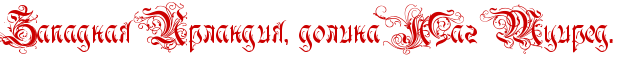 http://x-lines.ru/letters/i/cyrillicgothic/0371/CC0000/24/0/4nm7bcgoz9embwfw4n67bcgtthopbggtodemzwfo4n67bpgozdea6mby4n4pbxsozxemtwf74nanbwrh4napbc3y4ntpdy6ozdeabwfi4n4nh.png