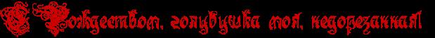 http://x-lines.ru/letters/i/cyrillicgothic/0371/CC0000/24/0/4no1bwfy4n9pbpsosuemmwcb4gbpbcsoz5emamby4n37bxsozxea8wft4gb7dngozmemyegozuem7wcxfoopbxqoszemjwf64gypbpqos9embwf74n67bcgttho1y.png