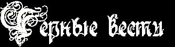 http://x-lines.ru/letters/i/cyrillicgothic/0371/FFFFFD/42/0/4nu7bpqtodem5wcm4n41bwf14n47dyqtomemoey.png