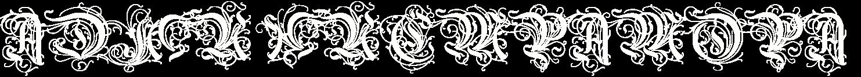 http://x-lines.ru/letters/i/cyrillicgothic/0371/FFFFFD/56/0/4nepbfgouuejtwr74ncpbeqowmekbwro4ntpb8sowdejy.png