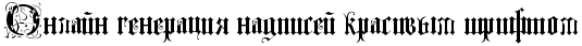 http://x-lines.ru/letters/i/cyrillicgothic/0414/000000/30/0/4nxpbxqozxembwf34n61bwfu4n47bxqoszeabwfo4gdpbqgtthopbxqosdemjwf94nhpdyqoszem1egozmeabwfo4gy7bqgosmeazwfhrdeatwcy4nhpdbgtomem7wfh.png