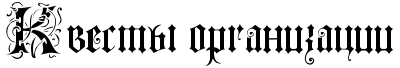 http://x-lines.ru/letters/i/cyrillicgothic/0414/000000/50/0/4nppbcsoszeadwcn4gf1bwf64gypbc6osdem5wfa4n57bcgto5emtwfa.png
