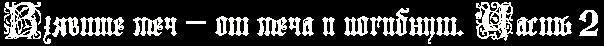 http://x-lines.ru/letters/i/cyrillicgothic/0414/FFFFFD/34/0/4njpbp6tt9emfwce4nhpbpjy4n6pbpqtohon4egoz5earegozuemmwc84nanbwfardem9wf64n37bqgos8em5wcd4gbnhegow9embwcb4gbpddbyge.png