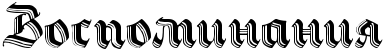 http://x-lines.ru/letters/i/cyrillicgothic/0487/000000/40/0/4njpbxsto8em9wf64n6pbqgozzembwf74nhpdda.png