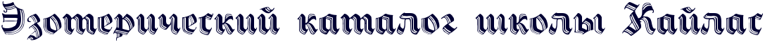 надпись каталог, картинка каталог эзотерической школы кайлас, дуйко андрей