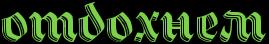 http://x-lines.ru/letters/i/cyrillicgothic/0487/7bd148/42/1/4n9pdysosuem7wcf4n67bpqozo.png