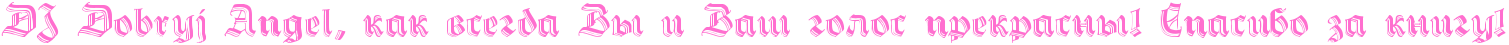 http://x-lines.ru/letters/i/cyrillicgothic/0487/FF6FCF/30/0/etfnytdxcj3814tyefzgq3mcfoopbqsosdemwegosmeadwfi4n37bpgosyopbrsttcopbqby4njpbcgttyopbc6oz5emzwf64gy1bwf94gypbpqozmeabwfo4gy7bxqttco1bwfb4n97bcgto8emtwft4n9nbwfz4nanbwf44n67bqgosxeagee.png