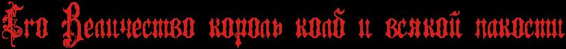 http://x-lines.ru/letters/i/cyrillicgothic/0623/da201b/56/0/4nk7bc6ozaopbrsoszemzwfa4gd7bpqto8eafwf14n9nbwf44n9pdygoz5emzwccrdemiwf64n77bcjy4nhnbwf14gy7dd6ozmem7wf3rdem9wfo4n7pbxsto8eafwfa.png