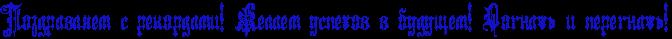 http://x-lines.ru/letters/i/cyrillicgothic/0698/1212c4/28/0/4nx7bxsos9emjwcy4napbcsozxea9wfi4n6nbwcbrdeabwfi4n7pbxstodemjwfo4n6pbqbbrdejpwfi4n77bcgoszemaegtoxeadwf94n47dbqoz5emregoseopbcqtoxemjwcd4gr7bpqozoo1bwrw4n9pbc6ozzembwcn4ggnbwfardem9wfi4gypbpqosxem5wfo4gbpddbb.png