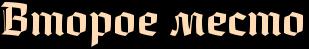 """ПОБЕДИТЕЛИ конкурса  """"КОСТЕР РЯБИНЫ КРАСНЫЙ"""""""