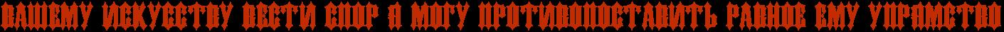 http://x-lines.ru/letters/i/cyrillicgothic/1288/c22c00/30/0/4njpbcgttdemmwfh4gb1bwfa4gy7bqstoxeadwcb4gbpbcstocopbcsoszeadwcn4nhnbwcb4n97bxstoyopdd3y4n6pbxsosxeagegoz9eabwf64gbpbqgosmem7wf94n9pdyqtomembwf14nhpdysttoopdygosdemfwf74n9pbpjy4n47bxgtocopdy6oz9eabwcx4n6pdyqtomemfwf6.png