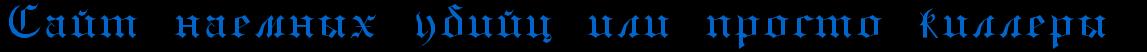 http://x-lines.ru/letters/i/cyrillicgothic/2200/0066CC/34/1/4no7bcgoz8earegozzembwfi4n6pbxqttxeakegtoxemdwfa4nh7dbty4nhpbq6ozyopbx6todem7wcb4gbpbxty4n7pbqgozxemzwfi4gypdn3y.png