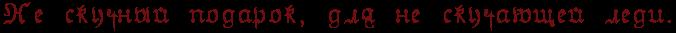 http://x-lines.ru/letters/i/cyrillicgothic/3202/710f10/20/0/4nq7bpjy4gy7bqstoxeaxwf74gf7bqjy4n97bxsosuembwcy4n9pbqtcrdemjwf54g81bwf74n41bwcb4n7pdy6to9embwcq4gr7bpqozropbq6oszemjwfafa.png