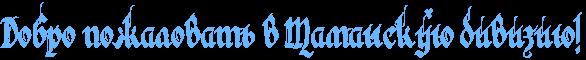 http://x-lines.ru/letters/i/cyrillicgothic/3515/66B5FF/36/0/4nkpbxsos8eabwf6rdem9wf64n5pbcgozxem7wf14napdysttoopbcty4ntpbcgozuembwf74gy7bqstoxeahegosuemtwf14nhpbp6ozdeahee.png