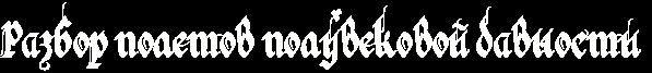 http://x-lines.ru/letters/i/cyrillicgothic/3515/FFFFFD/40/0/4nopbcgos9emdwf64gynbwf94n9pbq6oszeafwf64n3nbwf94n9pbq6toxemfwfi4n7pbxsosmem7wf3rdemjwfo4n3pbxqoz5eadwcn4nhny.png