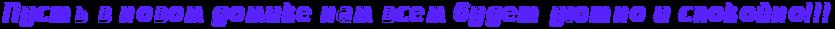 http://x-lines.ru/letters/i/cyrillicother/1135/5822fc/20/0/4nx7dy6to8eafwccrdemregozzem7wf14n9pbxby4n4pbxsozuemtwf44n41bwf74napbxby4n3pdyqoszemaegos8ea8wfw4n47dyty4gb7ddstomem5wf6rdemoegto8em9wf64n7pbxsoz8em5wf6rro1n.png