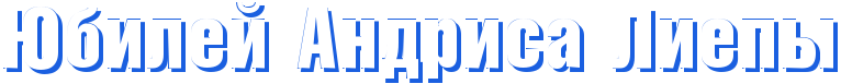 Юбилей Андриса Лиепы