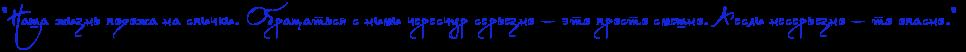 http://x-lines.ru/letters/i/cyrillicscript/0052/1325d8/24/0/rmej5wfo4grpbcby4n5pbqgos9em5wccrdem9wf64gn7bxsos5emyegozzemyegto8em9wfa4gd7bqsozyznbwr64na7dygosdeauwfo4gbpddgto8ea6egtoropbxqozdem3wfardeaxwfi4gypbpqto8eaxwcd4gynbwcb4n47dygttuemmwfz4n67bxtyhkyjgegttzeafwf6rdem9wcy4n9pdyqtomemhegto8em3wfi4grpbxqozaznbwrordemmwcb4n77bqby4n67bpqto8emmwcy4ggpbpqos9em5wf6rdtebr3y4gbpbxty4n9pbx6osdeadwf74n9nhety.png