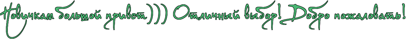 http://x-lines.ru/letters/i/cyrillicscript/0052/49b773/60/1/4nq7bxsosmemtwc84n7pbcgozoopbcqoz5emzwcc4grpbxsozropbx6todemtwf14n47dytjfrw1bwr64gbpbq6ozdeaxwf74gf7bqjy4n3pdn6os8em7wcyrropbfgoz5emdwcy4n9nbwf94n9pbpsosdemzwf64n3pbcgtomeaaee.png
