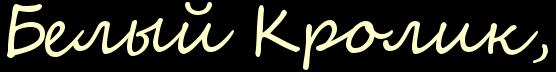 http://x-lines.ru/letters/i/cyrillicscript/0086/FFFFCC/50/1/4ne7bpqozxeazwf3rdejiwcy4n9pbq6ozdemwmy.png