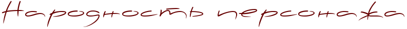 http://x-lines.ru/letters/i/cyrillicscript/0138/660000/30/0/4nq7bcgtodem7wfw4n67bxsto8eafwccrdem9wfi4gypdyqoz5em5wfo4n5pbcy.png