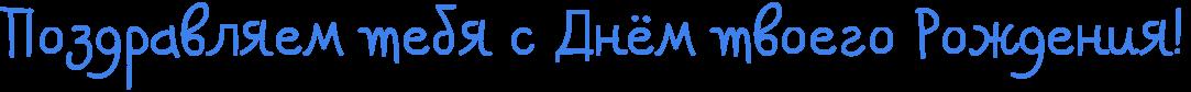 http://x-lines.ru/letters/i/cyrillicscript/0223/3D81EE/50/0/4nx7bxsos9emjwcy4napbcsozxea9wfi4n6nbwcn4n47bcqtthopdyjy4nkpbxqt18emaegtomemfwf64n47bc6ozaopbegoz5empwfw4n47bxqozdea6ee.png