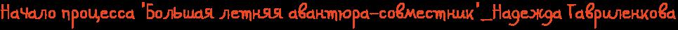 http://x-lines.ru/letters/i/cyrillicscript/0223/f14622/24/0/4nq7bcgto9embwf54n9nbwf94gypbxsto5emmwcb4gy7bcbyrmejdwf64n77ddgttdembwcxrdemzwfi4gbpbxqtt9ea6egosdemfwfo4n67dystt5eabwfofzeadwf64n3pbxgoszeadwcn4n67bqgozetf9wr74napbpgoszempwfw4nanbwru4napbcstodemtwf54n47bxqozmem7wf14nay.png