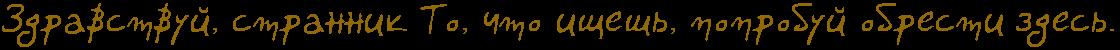 http://x-lines.ru/letters/i/cyrillicscript/0280/936906/30/0/4nm7bpgtodembwf14gy7dysosmea8wf3foopdyqtomeabwfo4n67bxqozdemwmty4ntpbxtcrdeaxwcn4n9nbwfa4gr7bpqttdeaamby4n97bxsoz9eabwf64na7dy6ozropbxsos8eabwfi4gy7dysozyopbp6osuemmwcb4ggnh.png