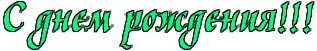 http://x-lines.ru/letters/i/cyrillicscript/0312/00FF80/40/1/4no1bwfw4n67bpqozoopdygoz5empwfw4n47bxqozdea6ejbrr.png
