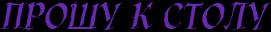 http://x-lines.ru/letters/i/cyrillicscript/0312/6728B2/36/1/4nx7begou5ektwfdrdejwegow8ekfwr64np7bea.png